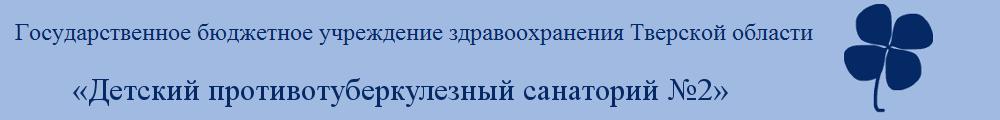 ГБУЗ «Детский противотуберкулезный санаторий №2»