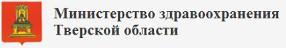 Министерство здравоохранения Тверской области